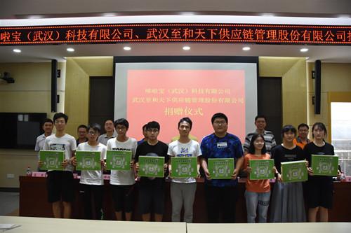 捐赠仪式上的欢迎词_武汉理工大学材料科学与工程学院欢迎您